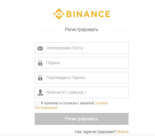 Регистрация Бинанс
