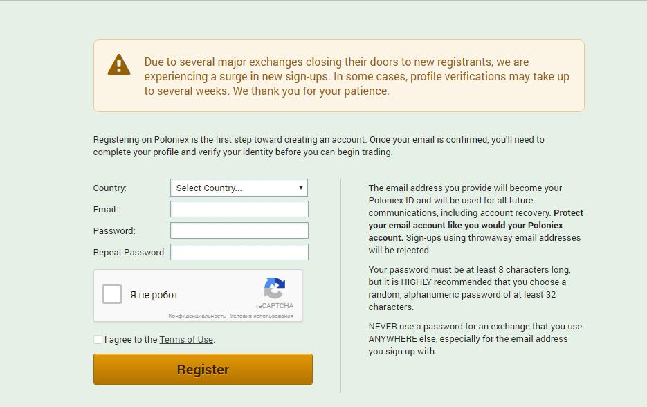 Регистрация Poloniex
