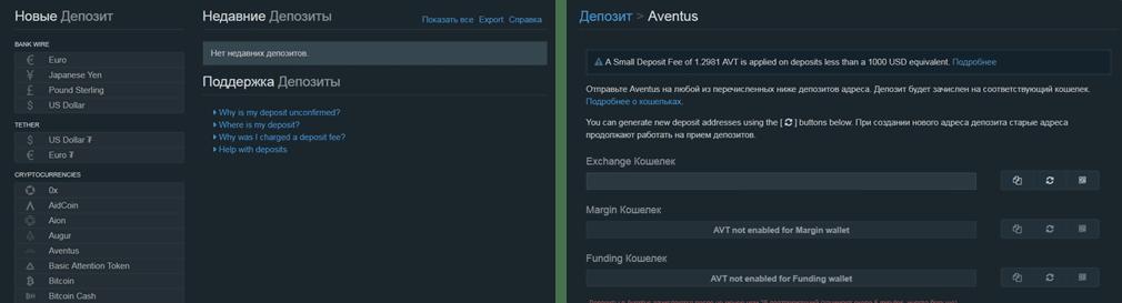 Депозит Bitfinex
