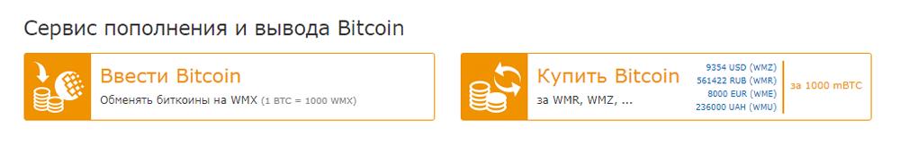 Изображение - Как вывести биткоины на вебмани kupit-bitcoin-webmoney