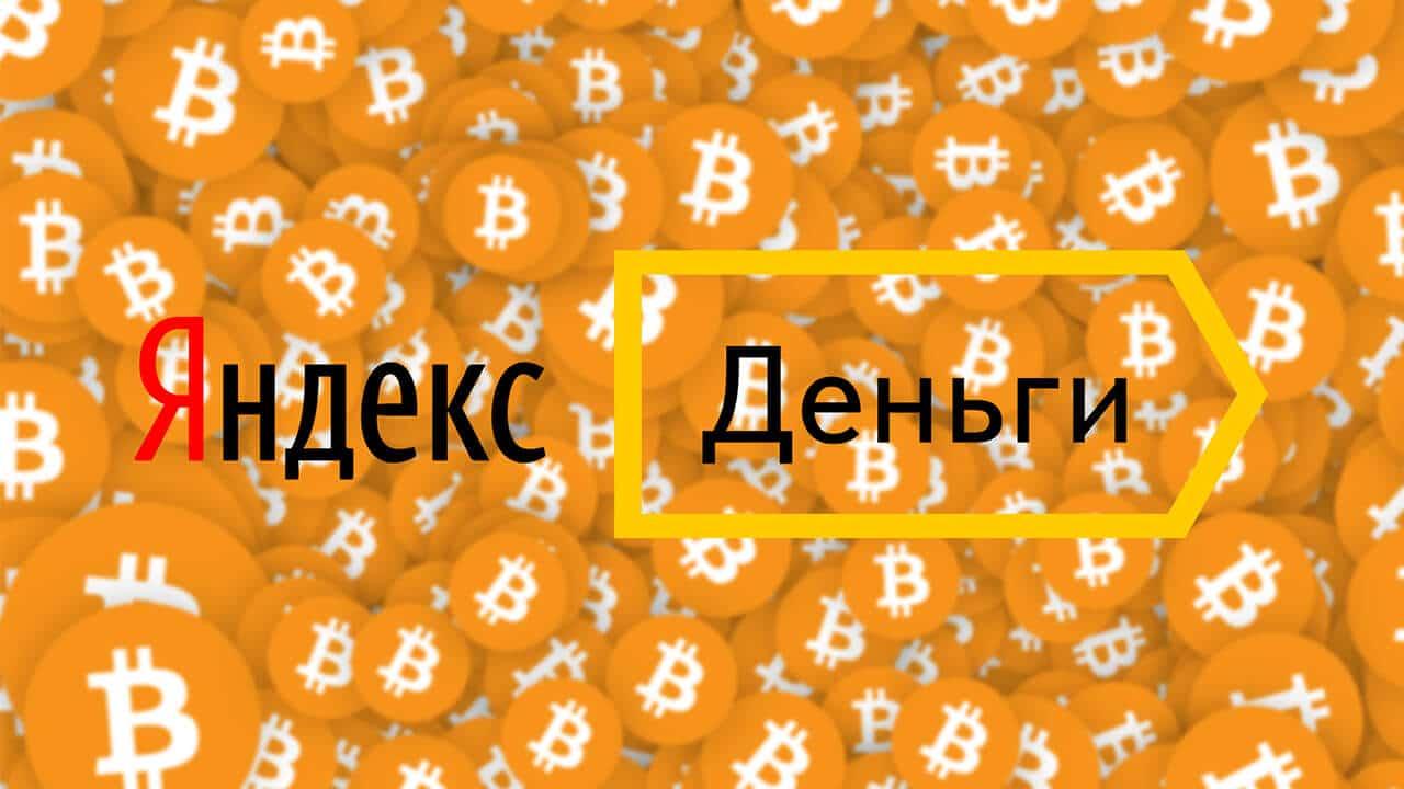 Пополнить биткоин через яндекс деньги форекс теория тех