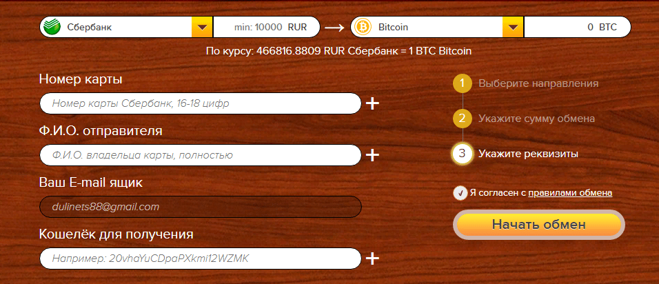 Обменник xchange cash