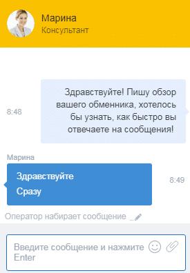 support xchange cash