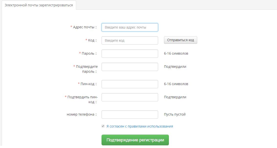 регистрация на бирже TOPBTC
