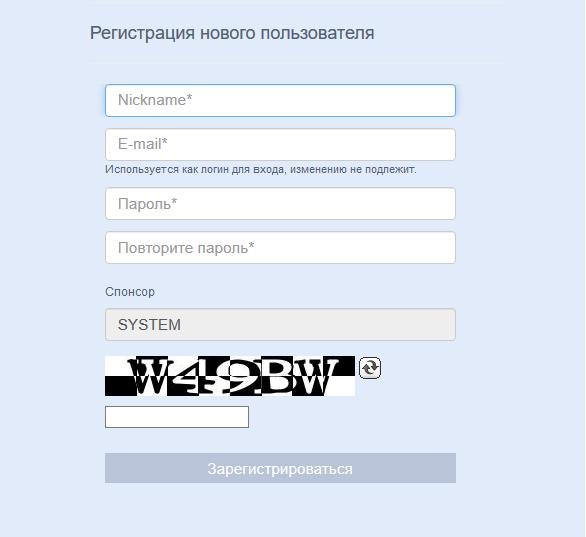 регистрация на бирже Exrates